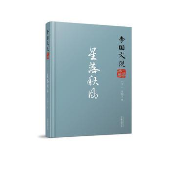 李国文说系列:李国文说三国演义(下).星落秋风