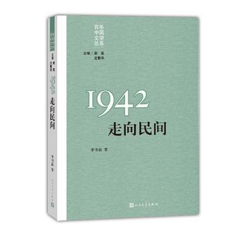 """""""重写文学史""""经典·百年中国文学总系:1942:走向民间"""