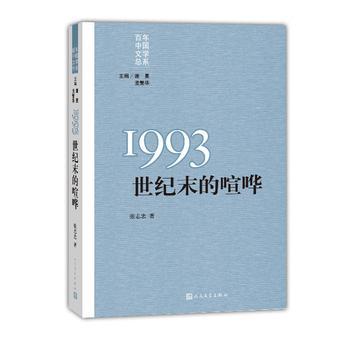 """""""重写文学史""""经典·百年中国文学总系:1993:世纪末的喧哗"""