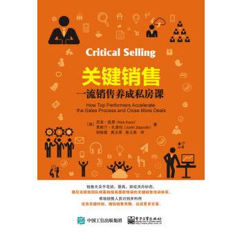 关键销售:一流销售养成私房课