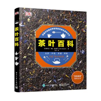 茶叶百科(全彩)(精装)