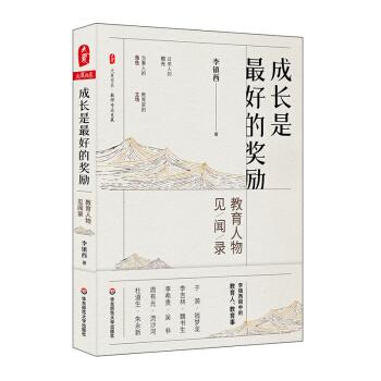 """大夏��系・成�L是最好的���睿航逃�人物���(李�西,一部教育界的""""英雄奇�b�鳌薄=����I�l展)"""