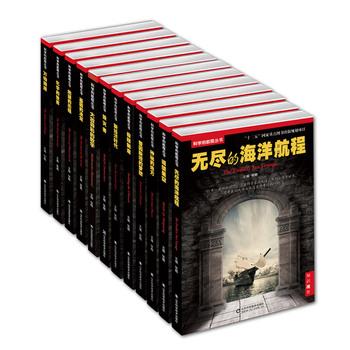 科学的航程(全12册)