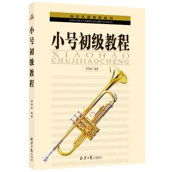 西洋乐器教程系列:小号初级教程
