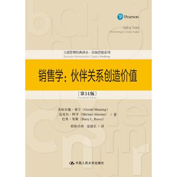 �N售�W:伙伴�P系��造�r值(第14版)(工商管理�典�g�病な��I�N系列)