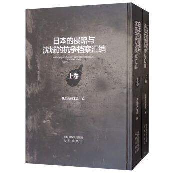 日本的侵略与沈城的抗争档案汇编(上下)(精)