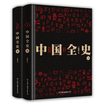 中国全史 全两册