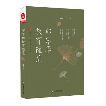 大夏书系·邱学华教育随笔(尝试教育创立者实践者邱学华,对中国教育问题的思考与分析)