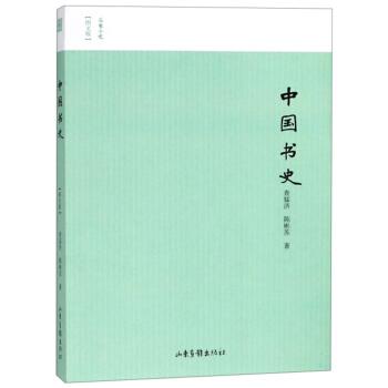 中国书史(图文版)/名家小史