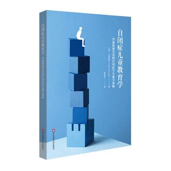 自闭症儿童教育学:普通班级青春期自闭症学生教学策略(自闭症学生融入普通学校教育的专业指南)