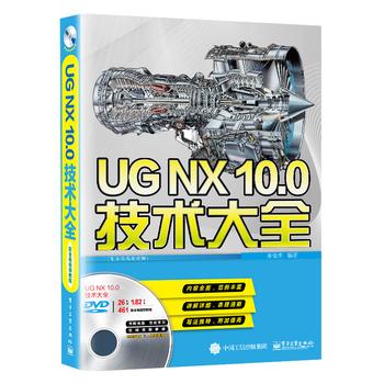 UG NX10.0技术大全(配全程视频教程)(含DVD光盘1张)
