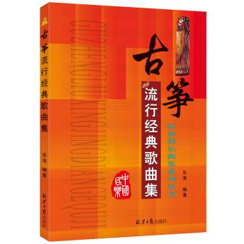民族器乐曲集系列丛书:古筝流行经典歌曲集