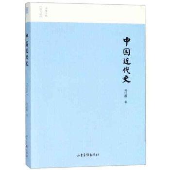 中��近代史(�D文版)/名家小史