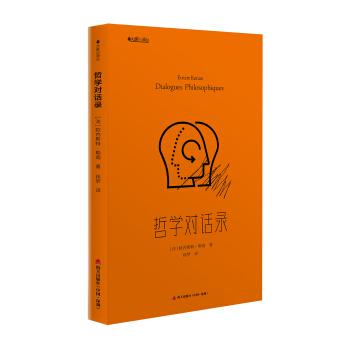 哲学对话录(大家小译丛)