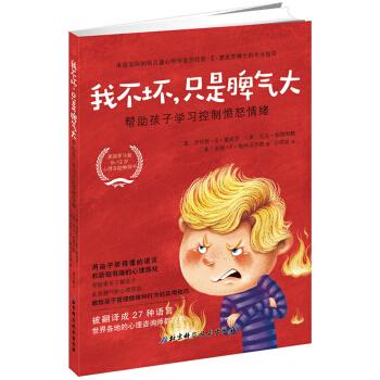 我不坏,只是脾气大:帮助孩子学习控制愤怒情绪