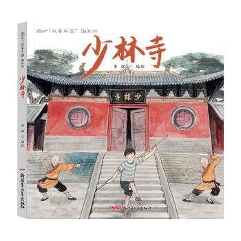 故事中国图画书系列:少林寺(精装)