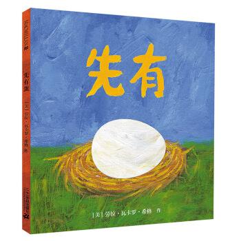 凯迪克银奖作品:麦克米伦世纪绘本 先有蛋