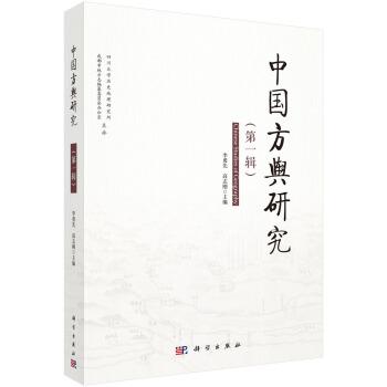 中国方舆研究(第1辑)