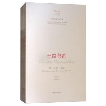 丝路粤韵(共7册)/中国音乐总谱大典