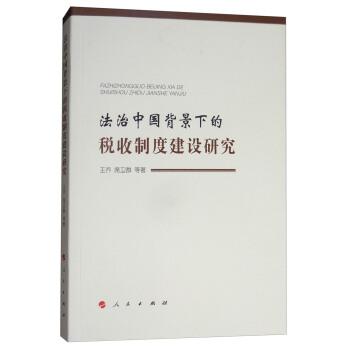 法治中国背景下的税收制度建设研究