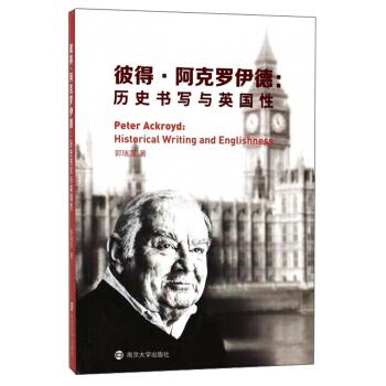 彼得·阿克罗伊德--历史书写与英国性