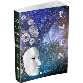 中国原创科幻文丛:机械王国