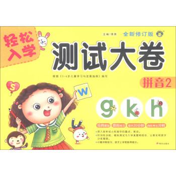 拼音(2)轻松入学测试大卷(全新修订版)