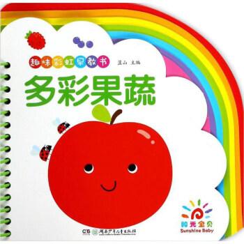趣味彩虹早教书 多彩果蔬/趣味彩虹早教书