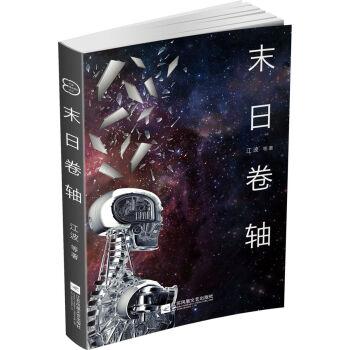 中国原创科幻文丛:末日卷轴