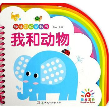 趣味彩虹早教书 我和动物/趣味彩虹早教书