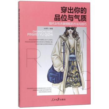 穿出你的品位与气质(现代女性衣装搭配的方法与技巧)