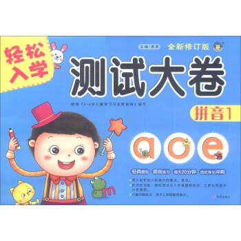 拼音(1)轻松入学测试大卷(全新修订版)