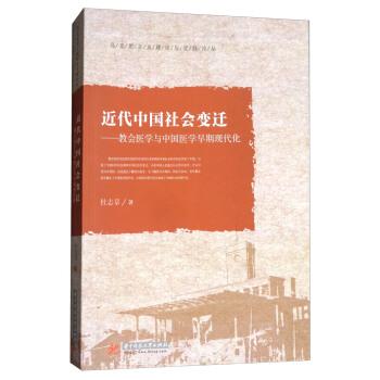 近代中国社会变迁--教会医学与中国医学早期现代化