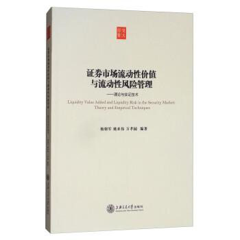 证券市场流动性价值与流动性风险管理----理论与中国实证研究