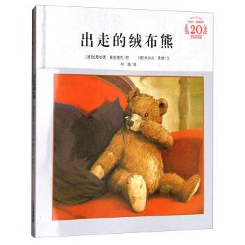 出走的绒布熊(20周年纪念版)(精)