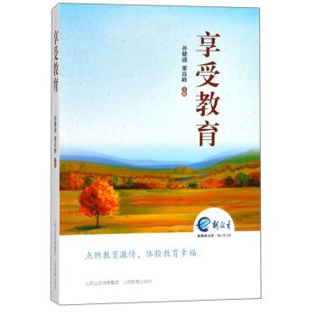 享受教育/蒲公英书系/新教育文库