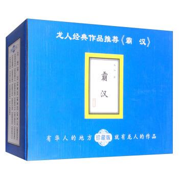 霸汉(珍藏版共10册)