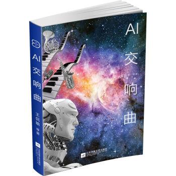 中国原创科幻文丛:AI交响曲