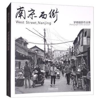 南京西街(罗缙摄影作品集)