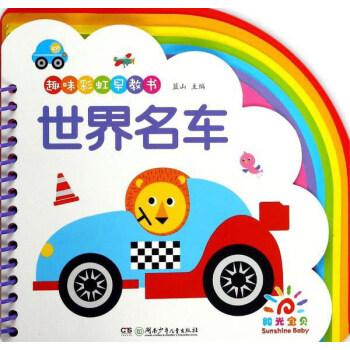 趣味彩虹早教书 世界名车/趣味彩虹早教书