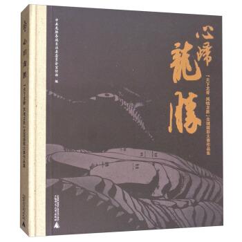 """心归龙胜——""""天下龙脊  风情龙胜""""全国摄影大赛作品集"""