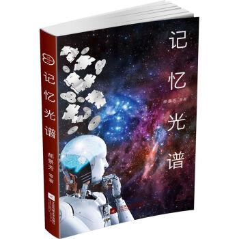 中国原创科幻文丛:记忆光谱
