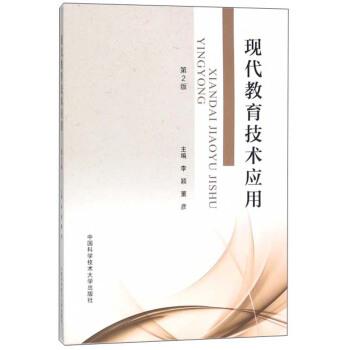 现代教育技术应用(第2版)