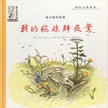 爱之阅读馆·绘本阅读·兔小妹的故事(5册套装)