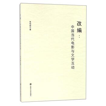 改编--中国当代电影与文学互动