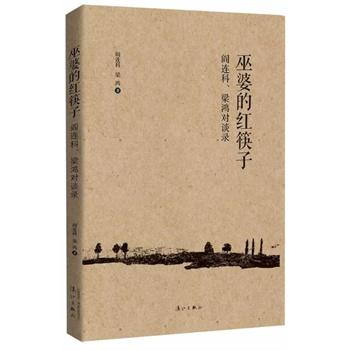 巫婆的红筷子:阎连科、梁鸿对谈录