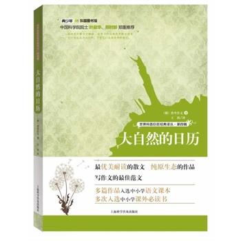 世界科普巨匠经典译丛:第四辑--大自然的日历