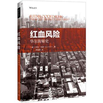 红血风险:华尔街秘史