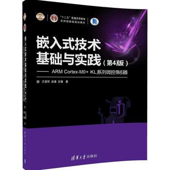 嵌入式技术基础与实践(第4版)—ARM Cortex-M0+ KL系列微控制器