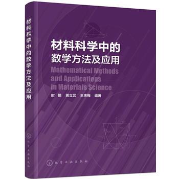 材料科学中的数学方法及应用